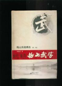 梅山武学:梅山实战搏击(第二卷)