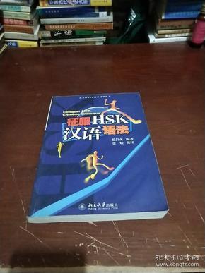 征服HSK汉语语法——北大版HSK应试辅导丛书