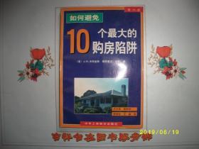 如何避免10个最大的购房陷阱:第六版