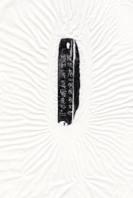 西汉拓本 拓本 汉成帝  刘骜  绥和二年(公元前7年),砥石 磨刀石 滦南志石