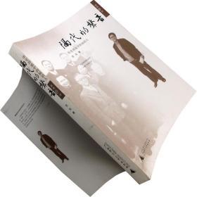 隔代的聲音 范泓 歷史勁流中的知識人 溫故書坊 正版書籍 庫存書
