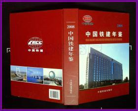 中国铁建年鉴                     2008年