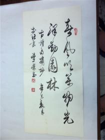 B0636中国书法家协会会员、国际书画家总会执行理事李荣玉书法手迹1帖