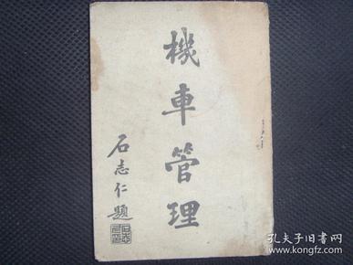 机车管理 - 民国石志仁题字出版的