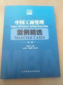 中国工商管理案例精选.第一辑