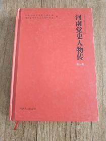 河南党史人物传 第14卷 精装本
