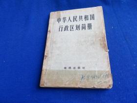 中华人民共和国行政区划简册(内附大量有关地方人口、区划、变更、经济历史 煎报)