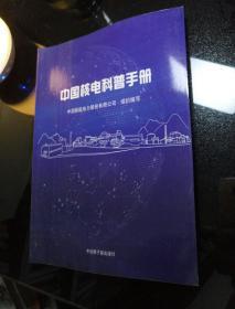 中国核电科普手册