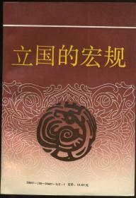 中国文化新论.制度篇.立国的宏规