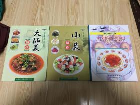 军营食谱系列图册(小菜制作)+(大锅菜制作)+(烹调面点师培训教材)(3本合售)