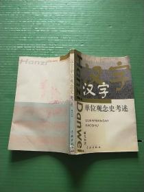 汉字单位观念史考述(见图)