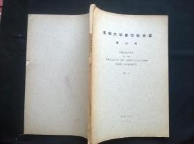 稀有外文原版:高知大学农学部纪要 第9号(16号)