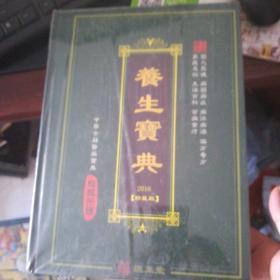 养生宝典2016(珍藏版)16开精装大厚本【全新塑封未开】