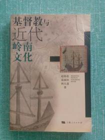 基督教与近代岭南文化