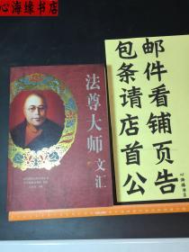 百年佛教高僧大德丛书:法尊大师文汇