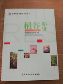 期货投资者教育系列丛书:稻谷期货