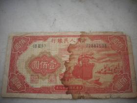 1949年一版【红轮船】壹佰圆!!