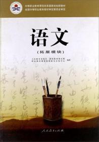 语文(拓展模块)/中等职业教育课程改革国家规划新教材