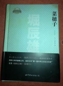 正版 日本名家经典文库:菜穗子(日文全本