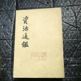 资治通监第5册