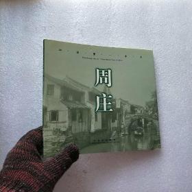 周庄:中国第一水乡:[中英文本]【内页干净】