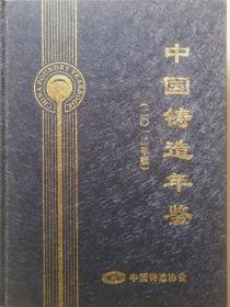 中国铸造年鉴 ( 2012年版 )《正版硬精装》2013年8月《16开》全新没有开封,含有光盘一张