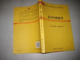 总司令的思考:(世界社会主义研究丛书·参考系列)(REFLEXIONES DEL COMANDANTE EN JEPE)