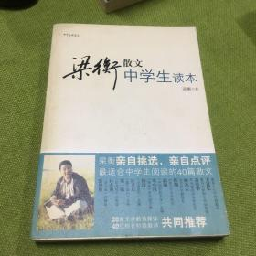 中学生读名家:梁衡散文中学生读本