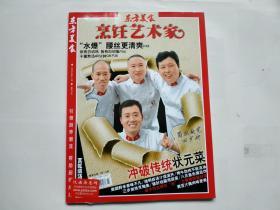 东方美食 《烹饪艺术家》 2008年12期  (有光盘 )