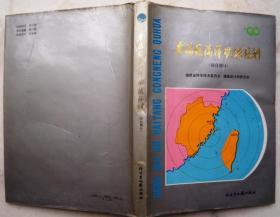东海区海洋功能区划(闽台部分)