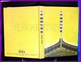 中国期刊年鉴     2005-2006