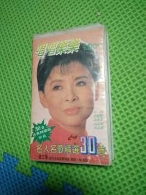 录像带:唱唱乐乐卡拉OK【名人名歌精选30首】