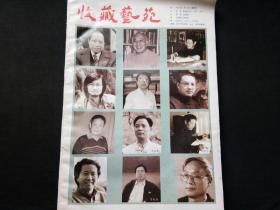收藏艺苑(总1-12期 含创刊号)