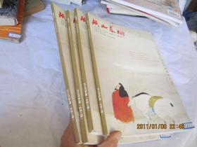 陕西美术   2012.4  【单本的价格.   随箱