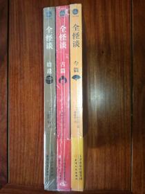 全怪谈 (全三册) +怪谈 (全一册)