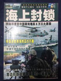 国防与军事:海上封锁