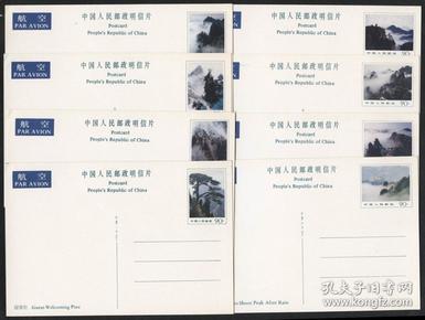 YP2(B)黄山邮资明信片新8枚,盖销2枚
