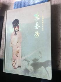 湖北京剧艺术家李春芳画册
