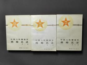 中国人民解放军将帅名录(第一、二、三集)