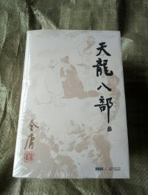 天龙八部  1-5册全