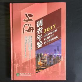 上海调查年鉴(2017 附光盘)