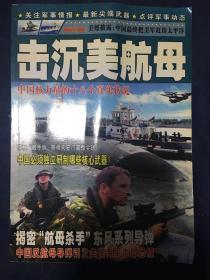 国防与军事:击沉航母