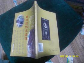 晋祠题咏墨迹选 杨连锁 编著 / 山西古籍出版社