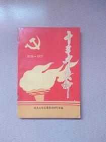 《十三中火种》,众多历史老照片。河北省立第十三中学(今永年广府古城)