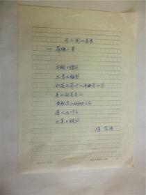 B0641解放军出版社副社长,编审,诗人峭岩诗稿《光与影的鸣奏》1页