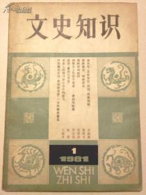 文史知识1981-1