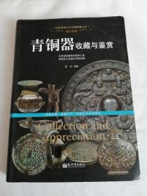 国之重器:青铜器收藏与鉴赏
