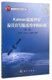 Kalman滤波理论及其在导航系统中的应用(第二版)