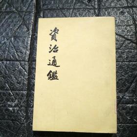 资治通监第3册