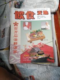 饮食天地      1992年   全年12册